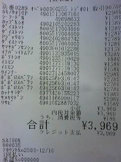 090805_194811.JPG