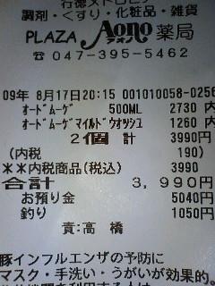 090817_205244.JPG