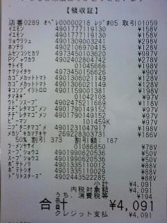 http://hinata.la.coocan.jp/814T/20091027_23373379/091025_210837.JPG