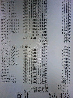 http://hinata.la.coocan.jp/814T/20091203_02000612/091120_195930.JPG