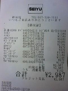 http://hinata.la.coocan.jp/814T/20091206_18240359/091206_180435.JPG