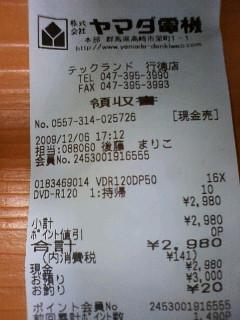http://hinata.la.coocan.jp/814T/20091223_23421143/091206_191116.JPG