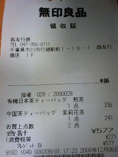 http://hinata.la.coocan.jp/814T/20091223_23421143/091206_191200.JPG