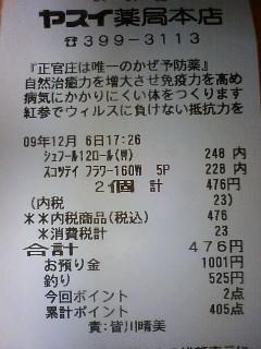 http://hinata.la.coocan.jp/814T/20091223_23421143/091206_191227.JPG