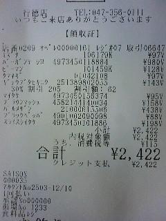 http://hinata.la.coocan.jp/814T/20091223_23421143/091220_192116.JPG