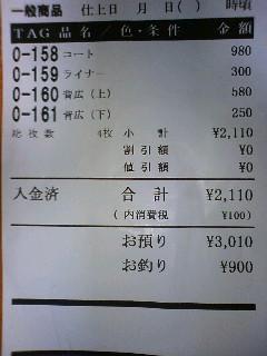 http://hinata.la.coocan.jp/814T/20091223_23421143/091220_194249.JPG