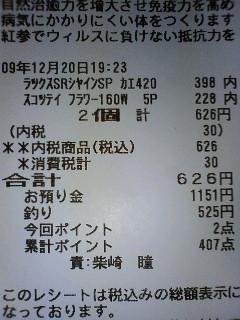 http://hinata.la.coocan.jp/814T/20091223_23421143/091220_194330.JPG