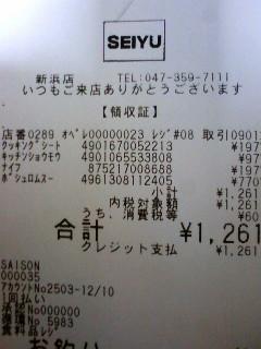 http://hinata.la.coocan.jp/814T/20091223_23421143/091223_171749.JPG