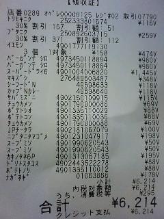 http://hinata.la.coocan.jp/814T/20100111_19232628/091229_230515.JPG