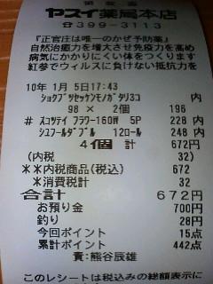 http://hinata.la.coocan.jp/814T/20100111_19232628/100105_180510.JPG