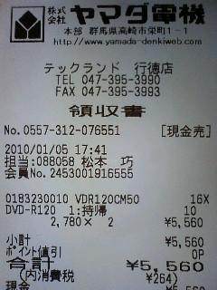 http://hinata.la.coocan.jp/814T/20100111_19232628/100105_180615.JPG